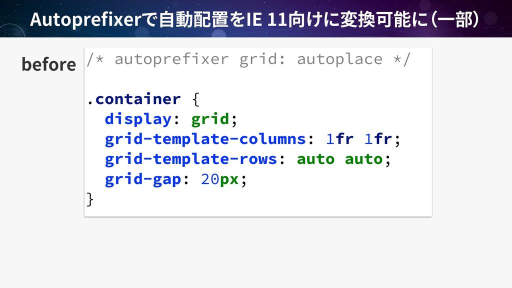Autopre xer IE 11 before /* autoprefixer grid: ...