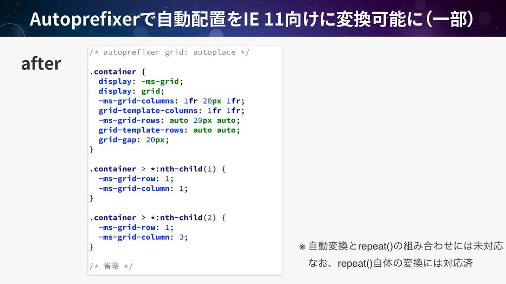 Autopre xer IE 11 after /* autoprefixer grid: a...