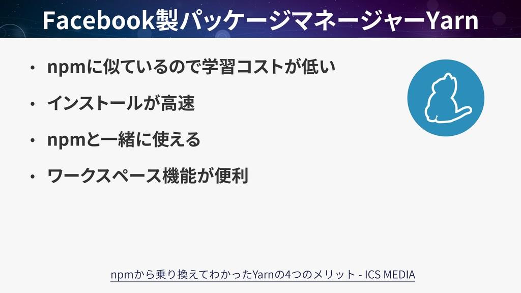 npm npm Facebook Yarn npm Yarn 4 - ICS MEDIA