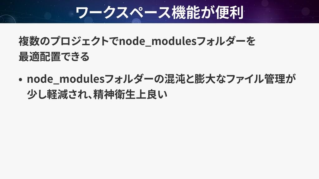 node_modules  node_modules