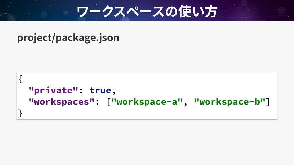 "project/package.json { ""private"": true, ""worksp..."