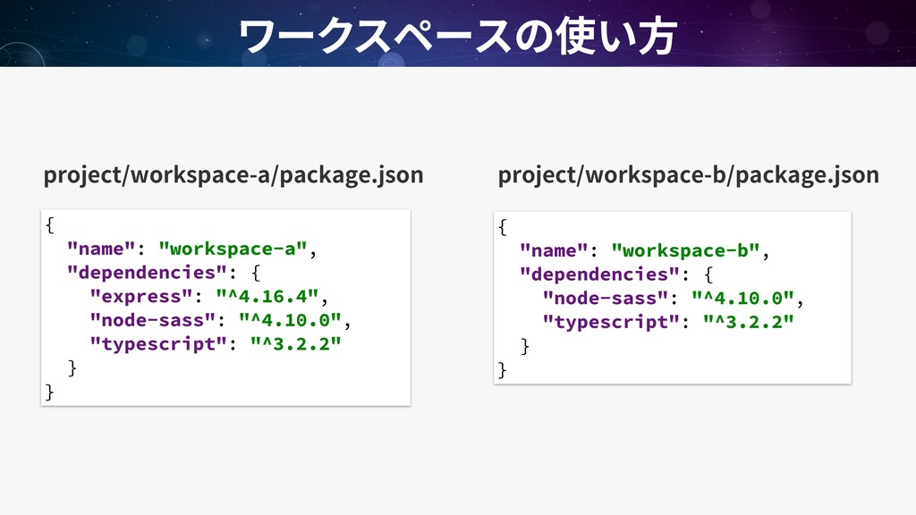 "project/workspace-a/package.json { ""name"": ""wor..."