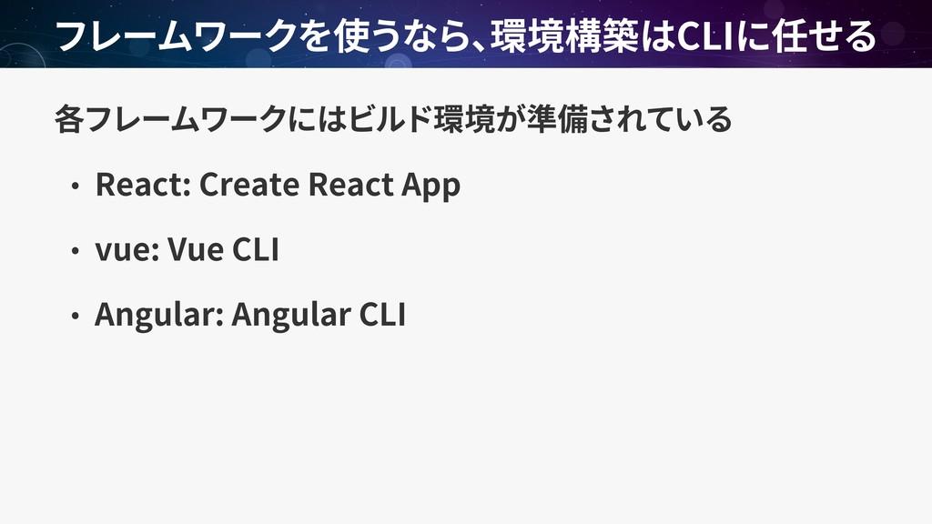 React: Create React App vue: Vue CLI Angular: A...