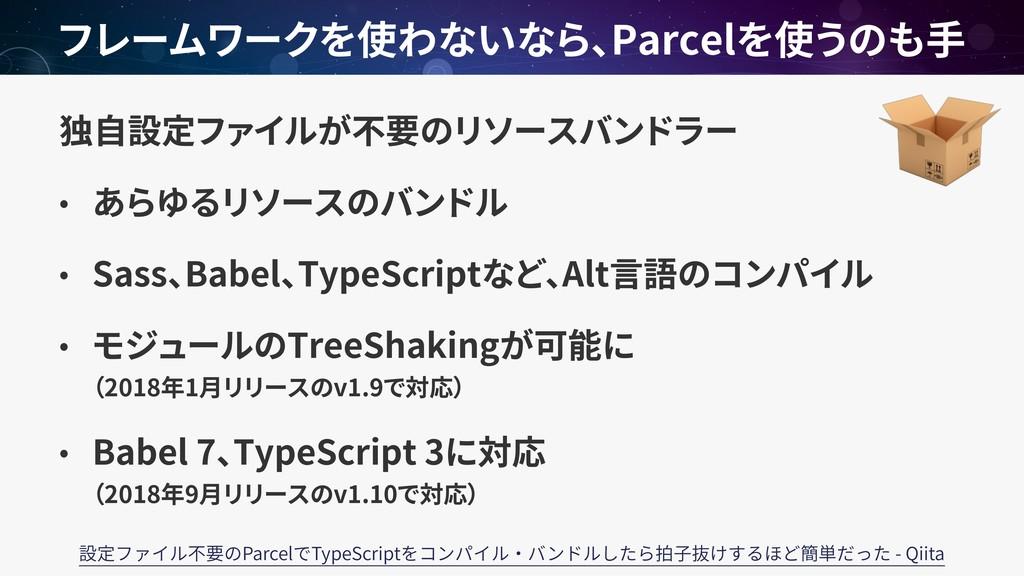 Sass Babel TypeScript Alt TreeShaking  2018 1 ...