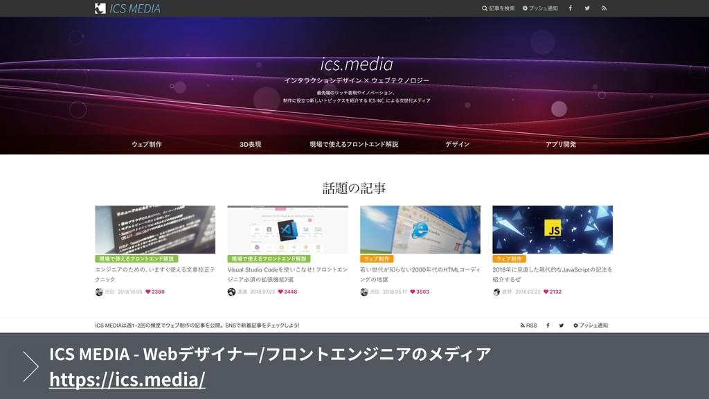 ICS MEDIA - Web / https://ics.media/