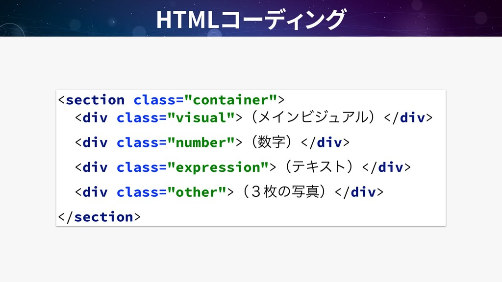 "HTML <section class=""container""> <div class=""vi..."