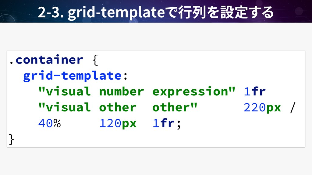 2-3. grid-template .container { grid-template: ...