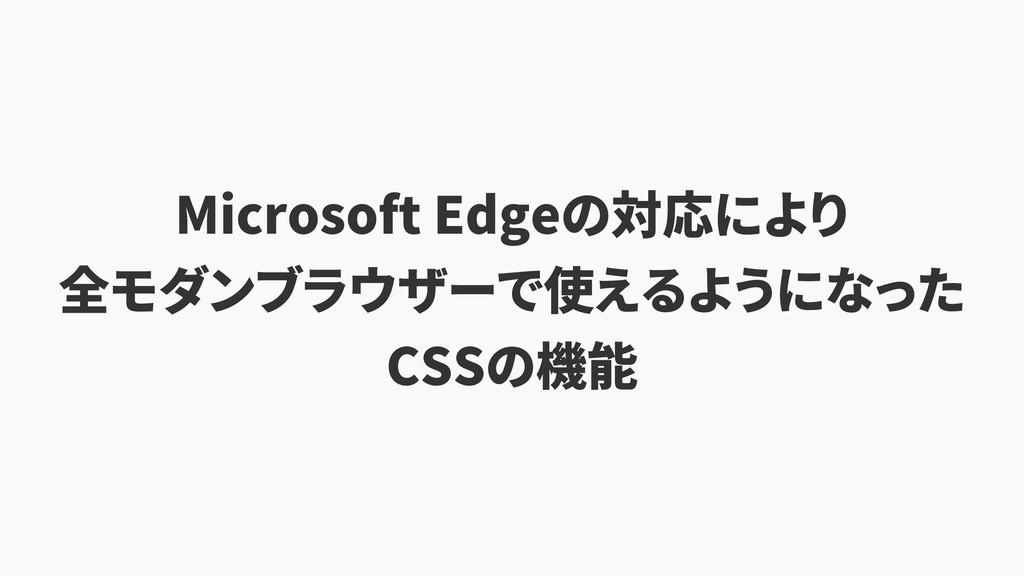 Microsoft Edge CSS