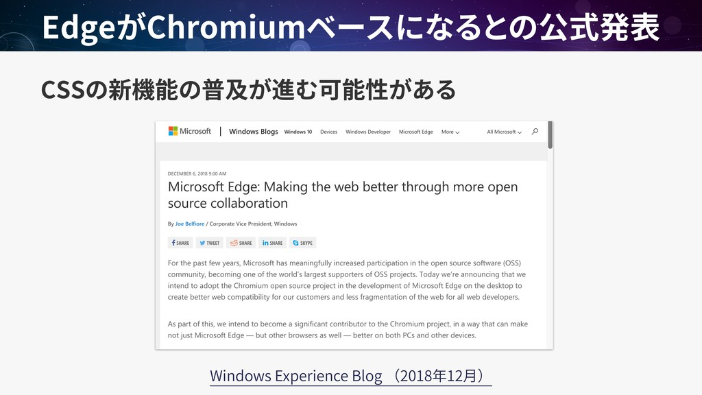 CSS Edge Chromium Windows Experience Blog 2018 ...