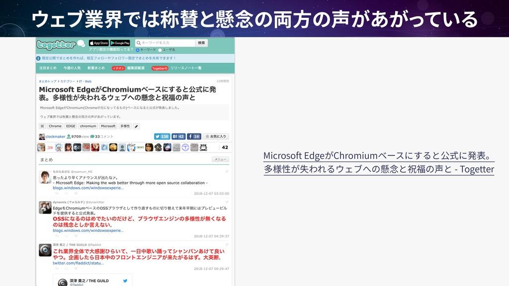 Microsoft Edge Chromium  - Togetter