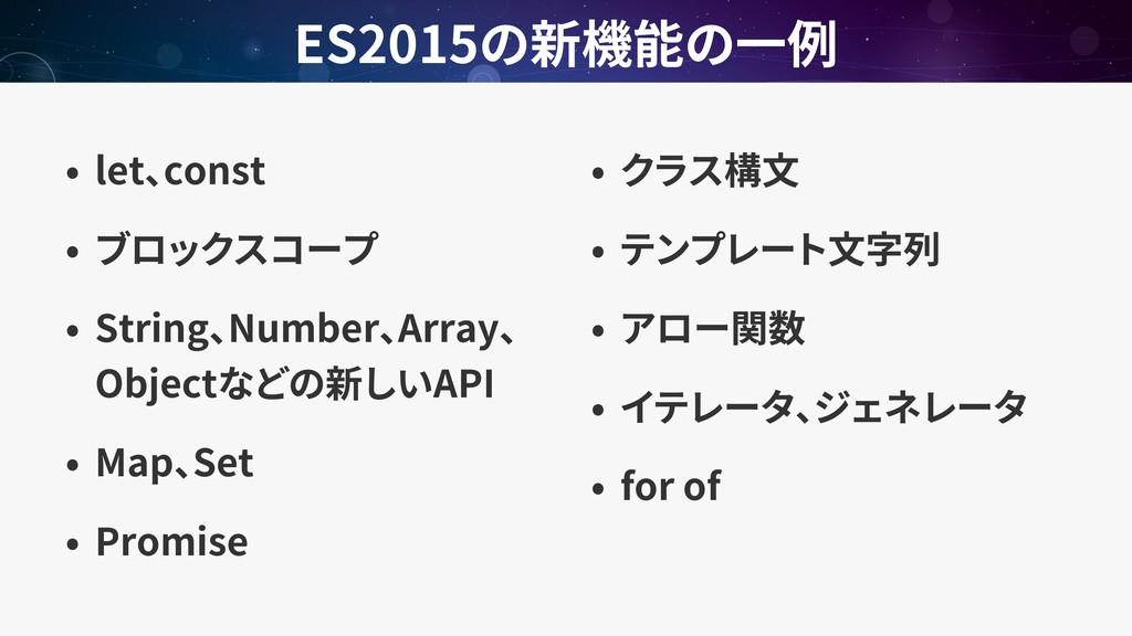 let const String Number Array Object API Map Se...