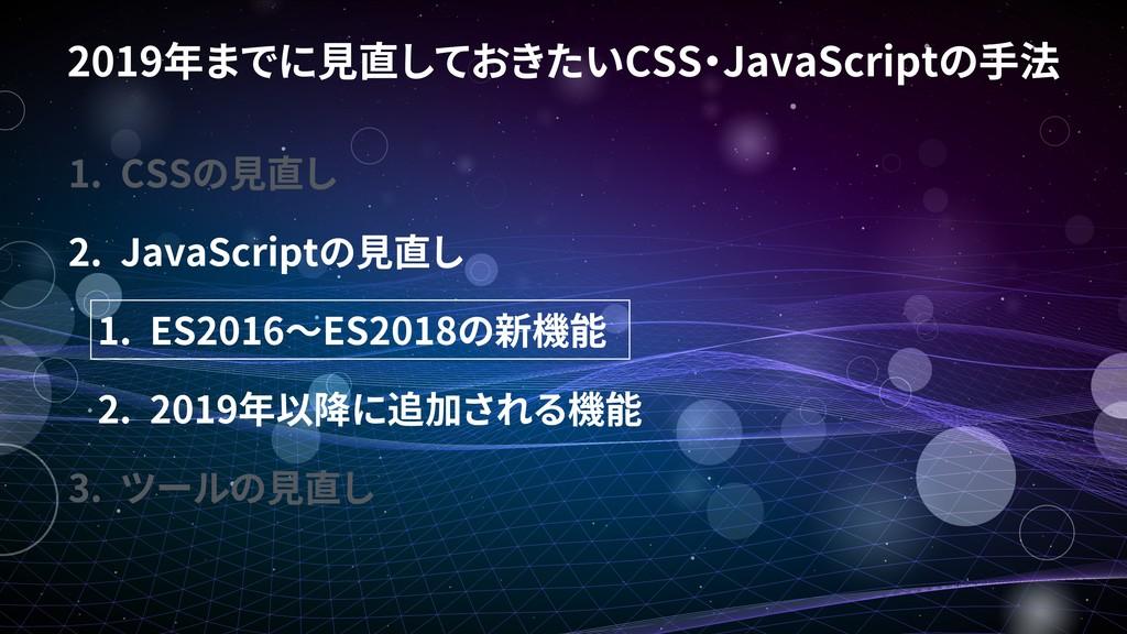 2019 CSS JavaScript 1. CSS 2. JavaScript 1. ES2...