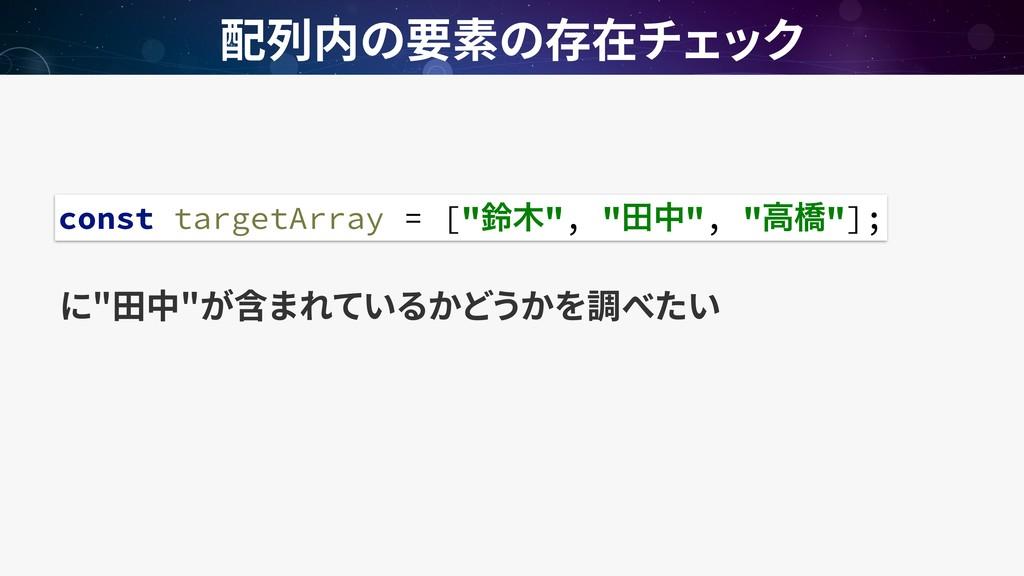 """ "" const targetArray = [""ླ"", ""ాத"", ""ߴڮ""];"