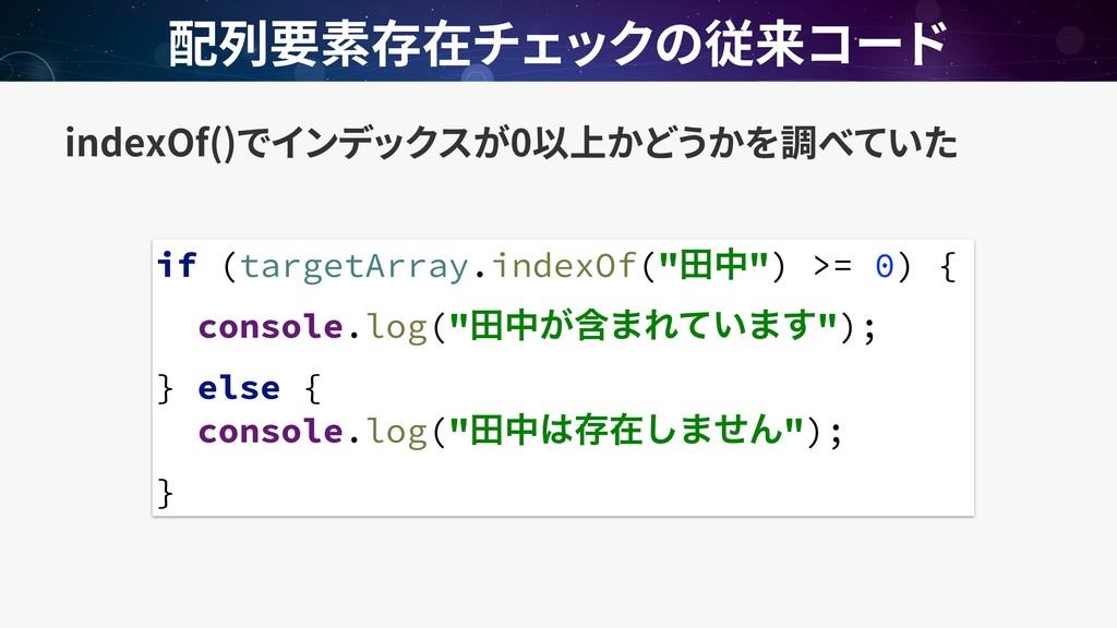 """indexOf() 0 if (targetArray.indexOf(""""ాத"""") >= 0)..."""
