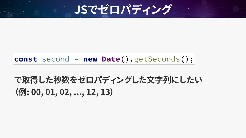 : 00, 01, 02, ..., 12, 13 JS const second = n...