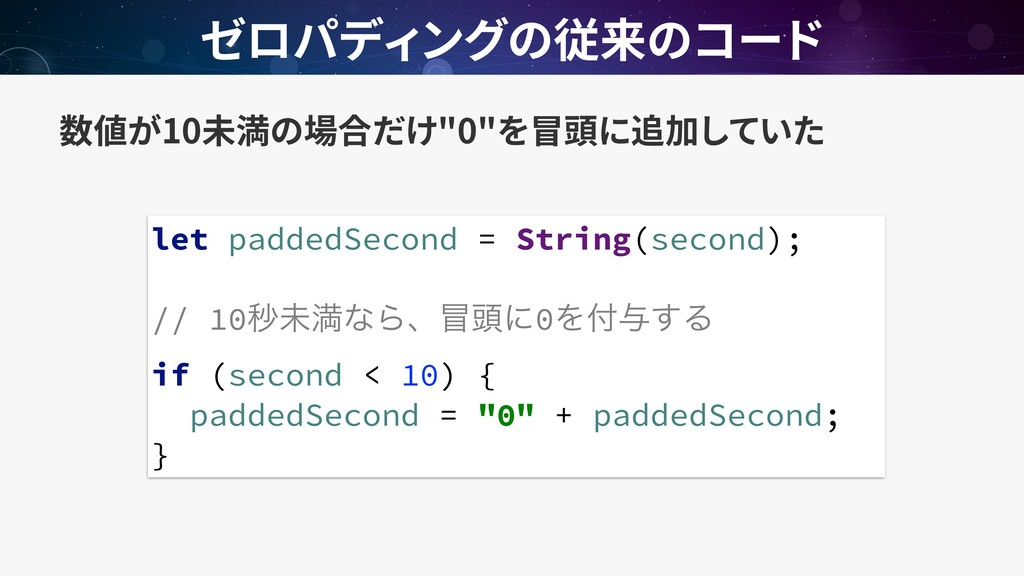 "10 ""0"" let paddedSecond = String(second); // 10..."