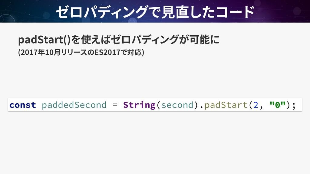 padStart()  (2017 10 ES2017 ) const paddedSeco...