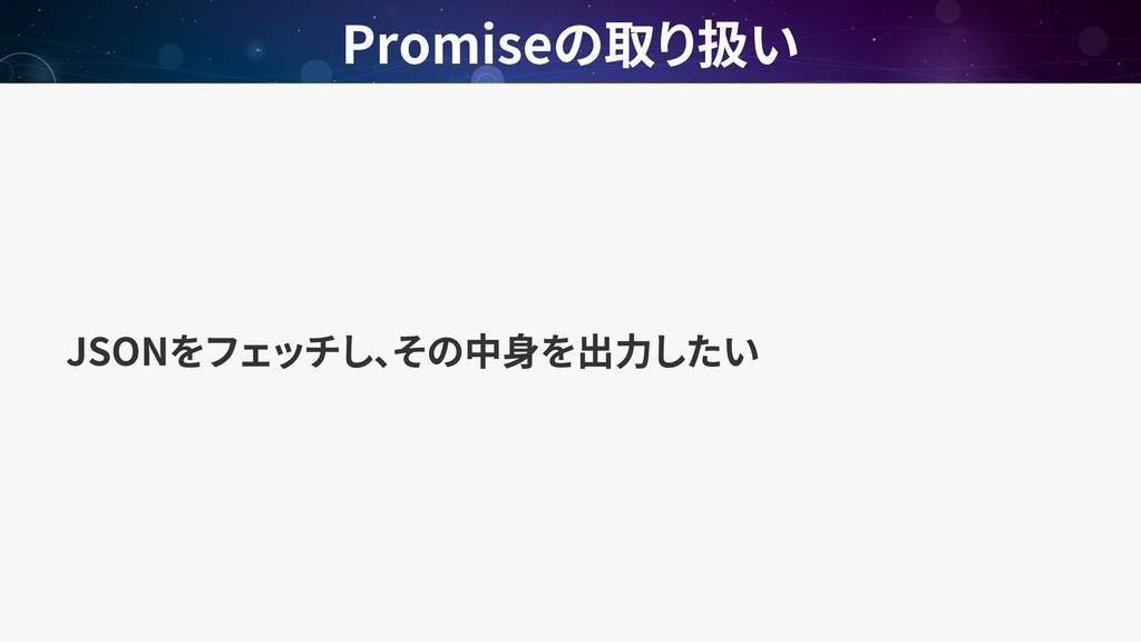 JSON Promise