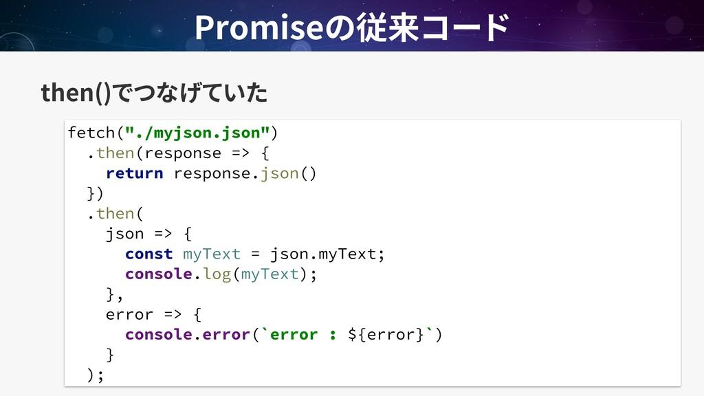 """then() Promise fetch(""""./myjson.json"""") .then(res..."""