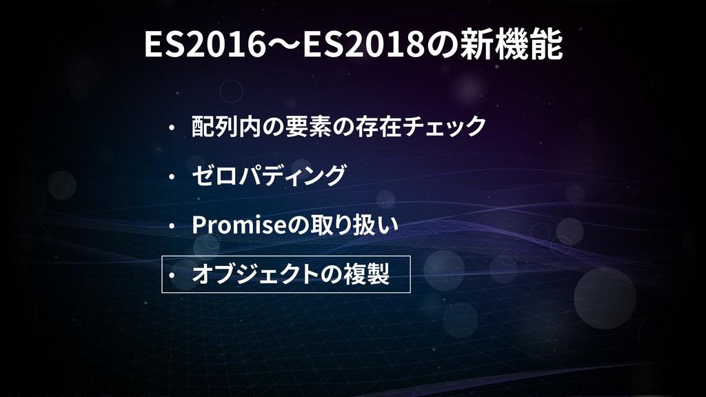 Promise ES2016 ES2018