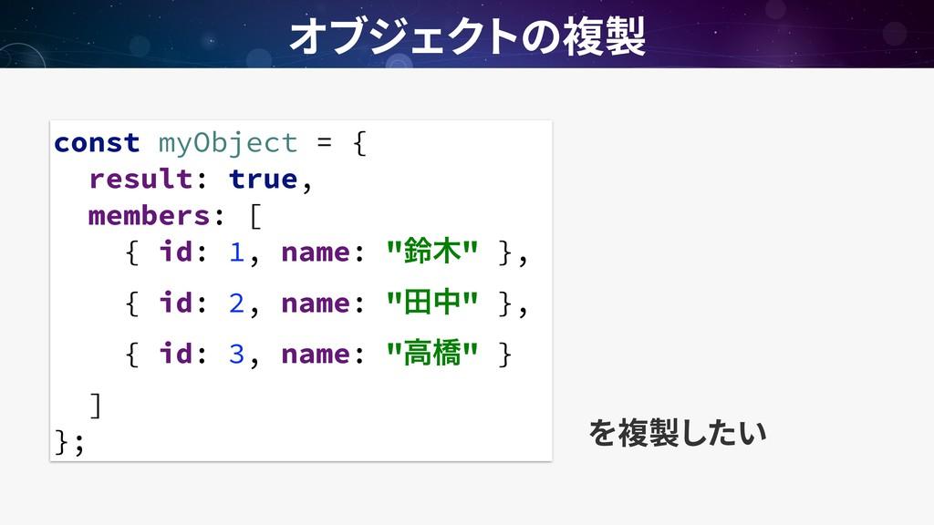 const myObject = { result: true, members: [ { i...