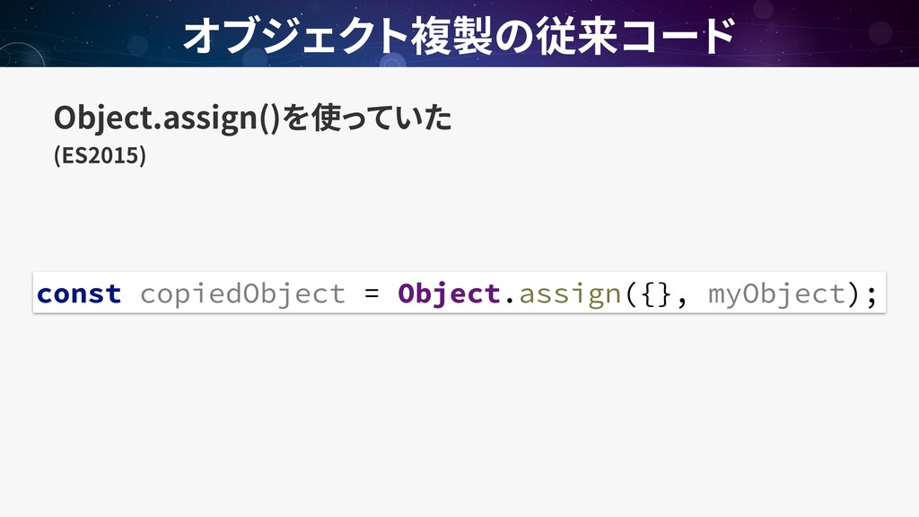Object.assign() 