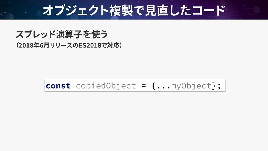 2018 6 ES2018 const copiedObject = {...myObje...