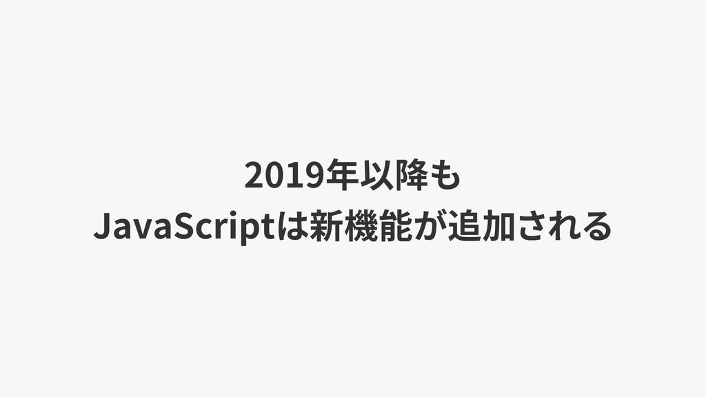 2019 JavaScript