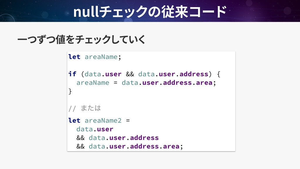 null let areaName; if (data.user && data.user.a...