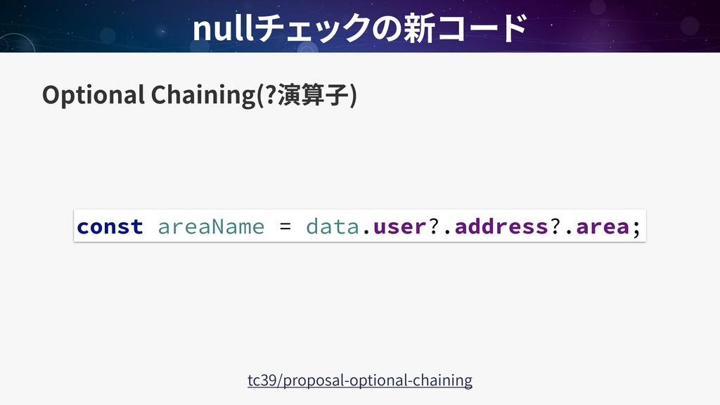 Optional Chaining(? ) null const areaName = dat...