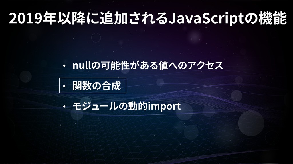 null import 2019 JavaScript