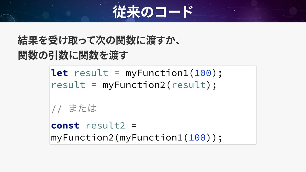 let result = myFunction1(100); result = myFun...