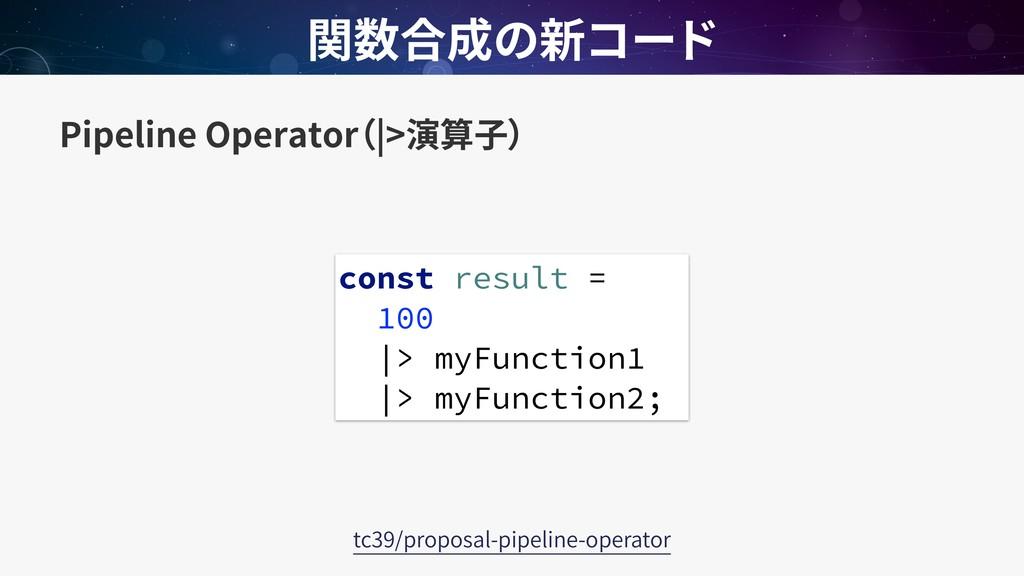 Pipeline Operator |> const result = 100 |> myFu...