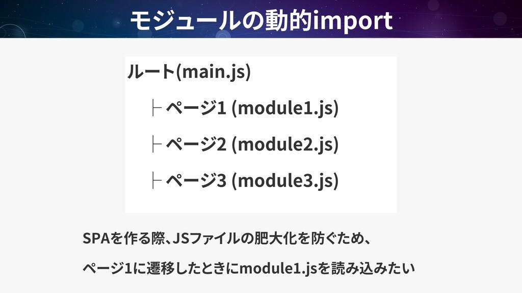 SPA JS 1 module1.js import (main.js) 1 (module1...