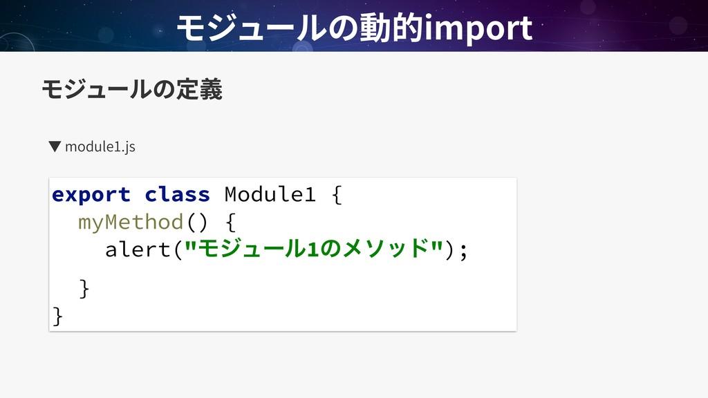 import export class Module1 { myMethod() { aler...