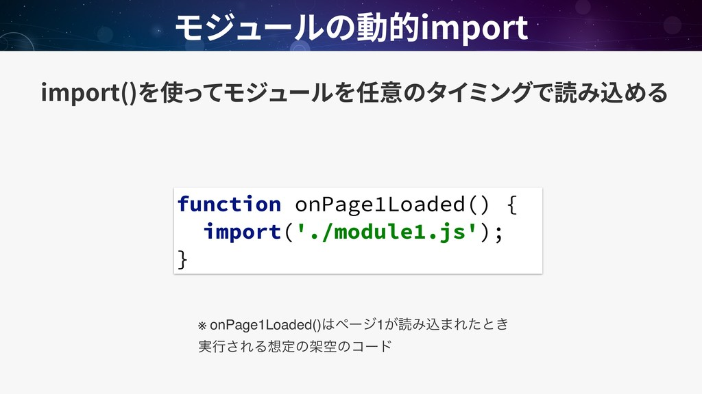 import() import function onPage1Loaded() { impo...