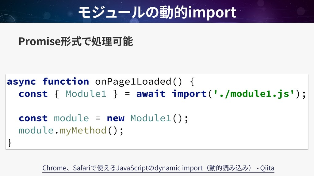 Promise import async function onPage1Loaded() {...