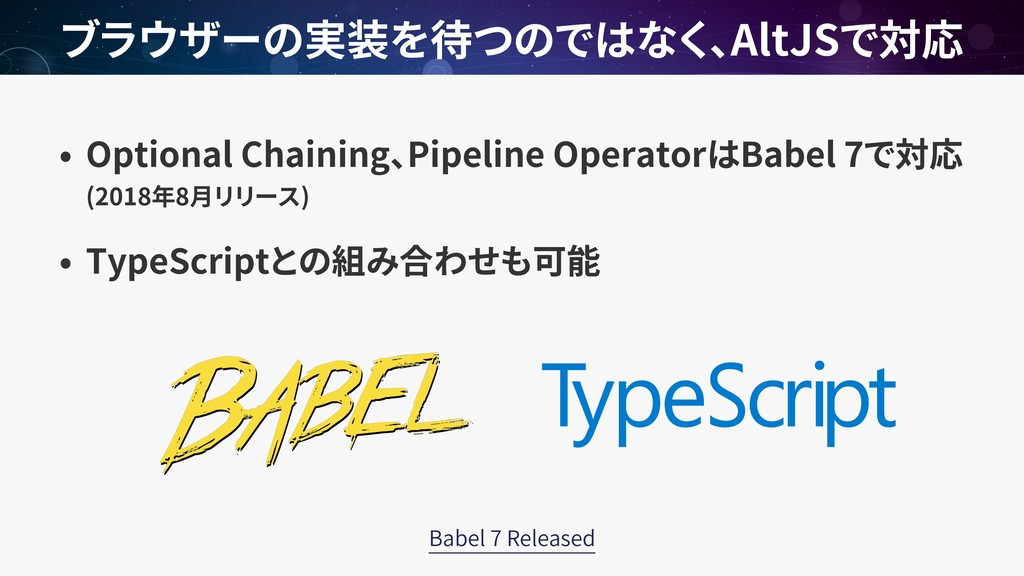 Optional Chaining Pipeline Operator Babel 7 
