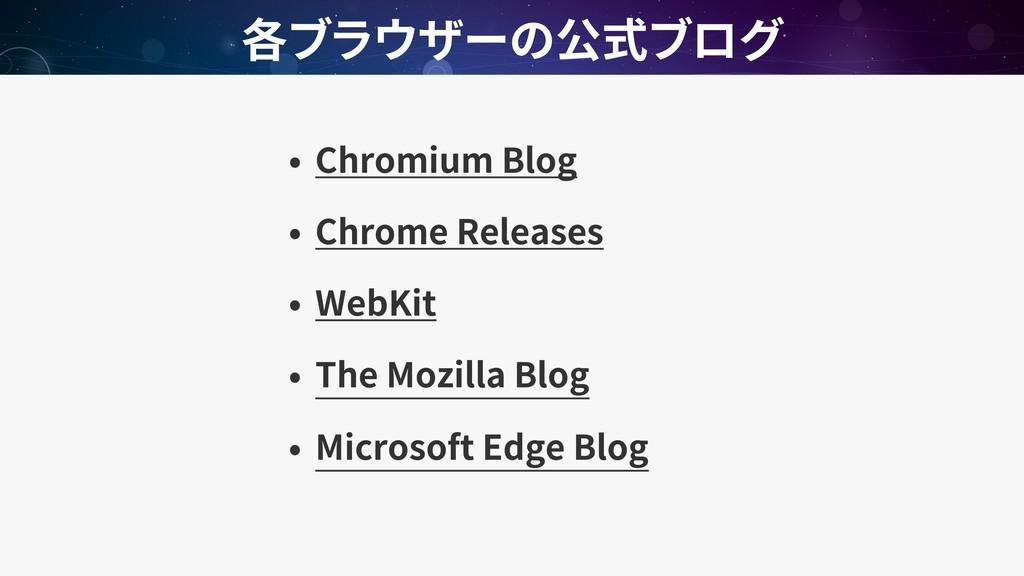 Chromium Blog Chrome Releases WebKit The Mozill...