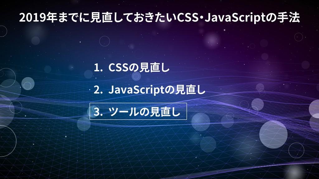 1. CSS 2. JavaScript 3. 2019 CSS JavaScript