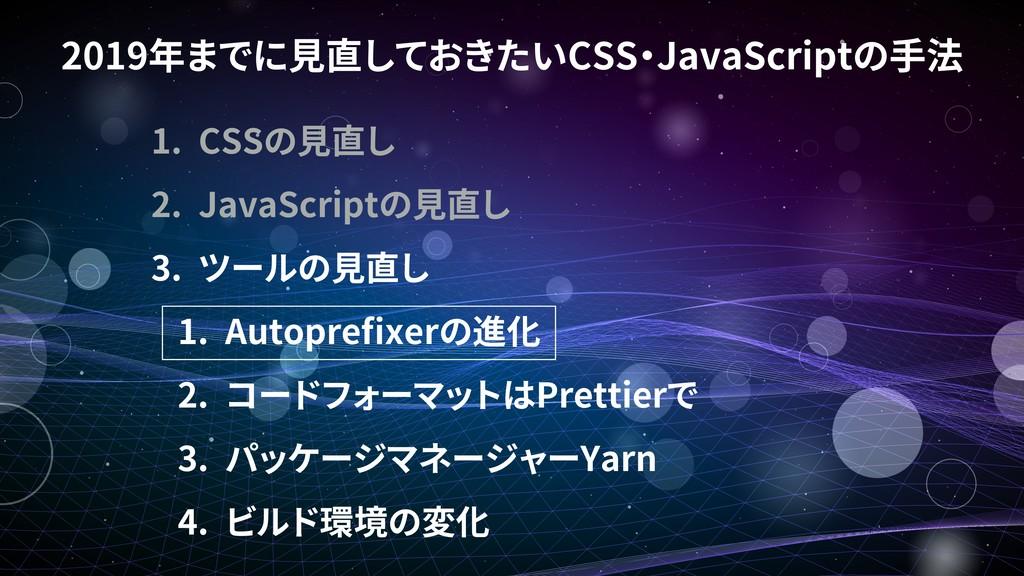 2019 CSS JavaScript 1. CSS 2. JavaScript 3. 1. ...