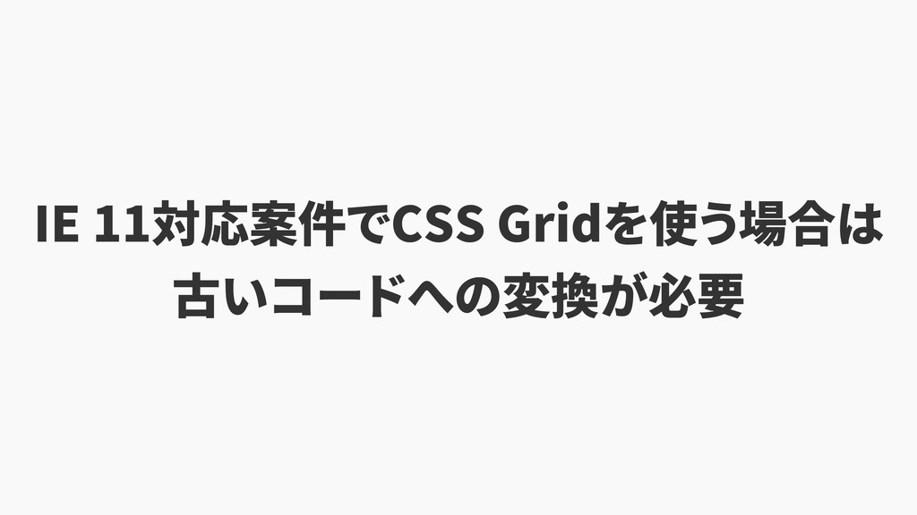 IE 11 CSS Grid