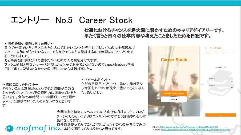 エントリー No.5 Career Stock  仕事におけるチャンスを最大限に活かすための...