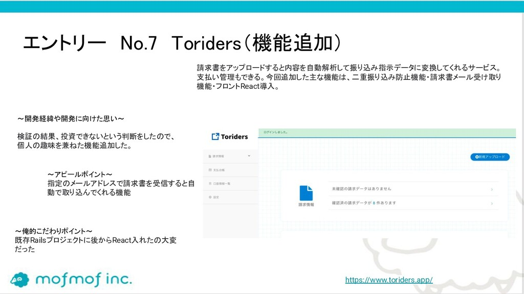 エントリー No.7 Toriders(機能追加)  https://www.torider...
