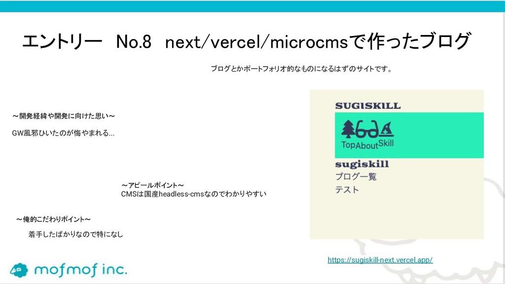 エントリー No.8 next/vercel/microcmsで作ったブログ  ブログとかポ...