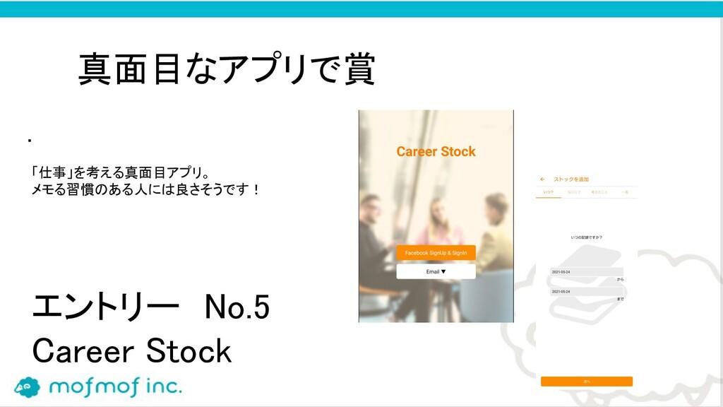 エントリー No.5 Career Stock  真面目なアプリで賞 ・ 「仕事」を...