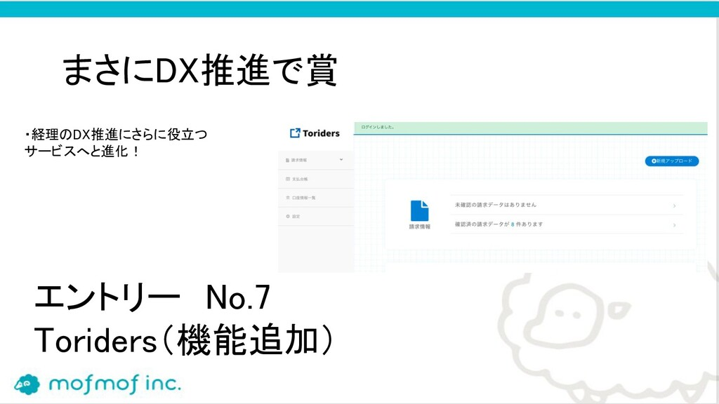 まさにDX推進で賞 エントリー No.7  Toriders(機能追加) ・経理のDX推...