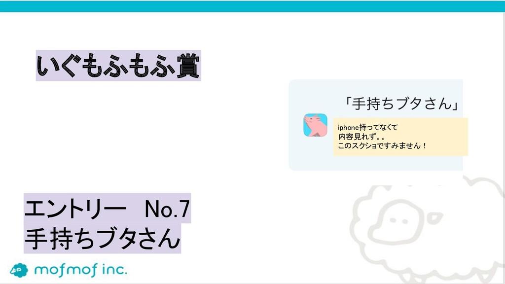 いぐもふもふ賞 エントリー No.7  手持ちブタさん iphone持ってなくて  内...