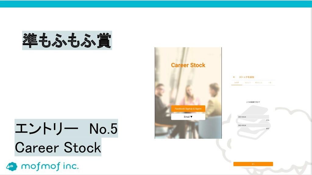 準もふもふ賞 エントリー No.5  Career Stock