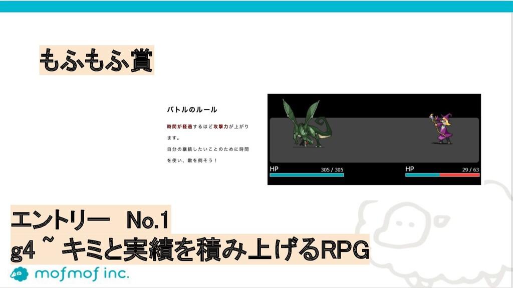 もふもふ賞 エントリー No.1  g4 ~ キミと実績を積み上げるRPG